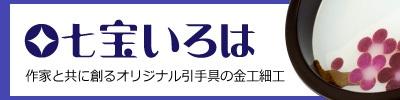 ftbana_iroha