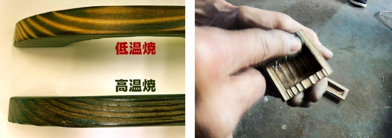 燃焼温度による色と凹凸の違いと<br>浮造(うづくり)加工